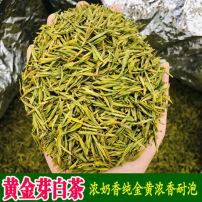 艾达福 黄金芽 奶香型安吉白茶 金黄凤形 2020年新茶  春绿茶批发