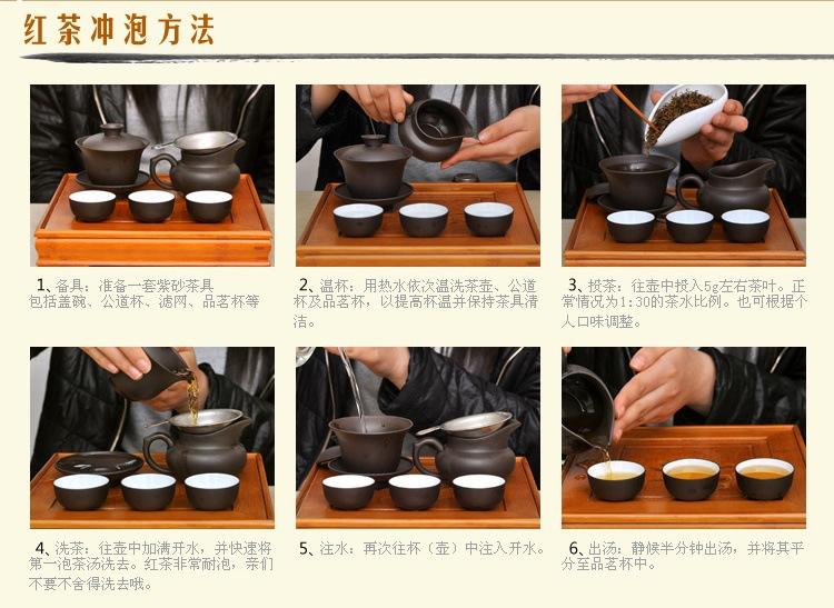 红茶冲泡方法_2345看图王