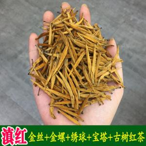 艾达福 金丝滇红 金螺宝塔绣球 凤庆 古树云南特产 2020年新红茶