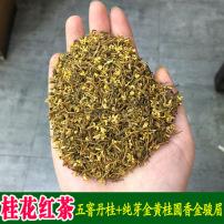 艾达福 桂花红茶 2019年新茶 功夫养生茶 秋茶浓香丹桂 散装批发