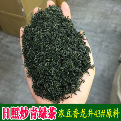 艾达福 日照高山云雾绿茶  浓豆香炒青 松阳香茶 批发 2020年新茶