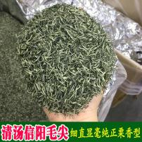 艾达福 信阳毛尖 河南清汤 春茶一级 散装 2020年新绿茶 厂家批发