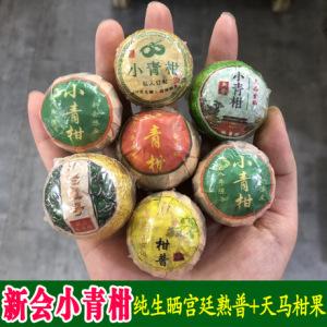 艾达福 新会小青柑 厂价直销 浓香 2019年生晒  养身茶批发