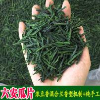 艾达福 六安瓜片 安徽特产 手工 雨前一级  2020年新绿茶 批发
