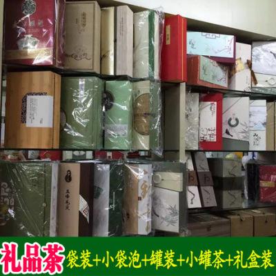 艾达福 礼盒装 礼品茶 毛尖碧螺春白茶龙井 红茶 飘雪 2020年新茶