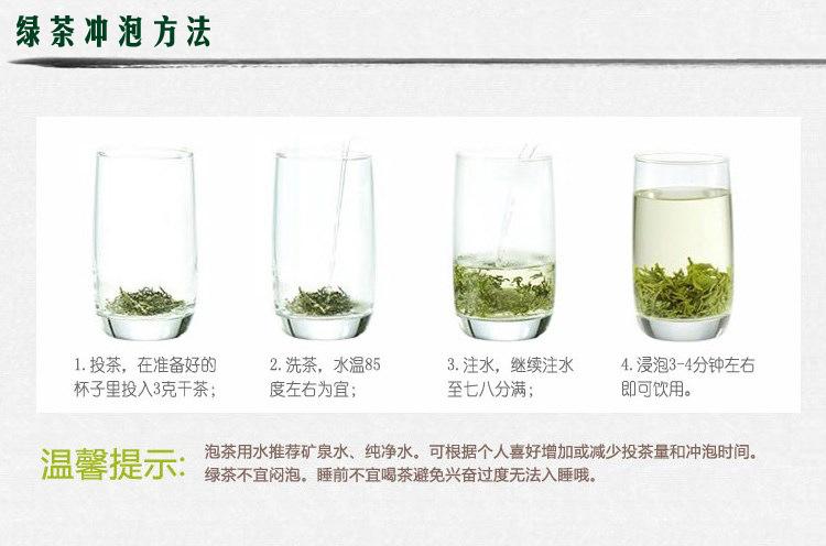 10绿茶冲泡方法