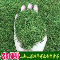 艾达福 湖南银针 雀舌 2020年新茶叶  明前一级 黄茶批发 散装