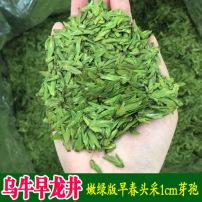 艾达福 乌牛早龙井茶 浙江松阳 浓豆香春茶 2020年新 绿茶批发
