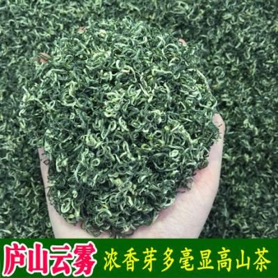 艾达福 庐山云雾 炒青 2020年茶叶 雨前一级 绿茶批发 香浓耐泡
