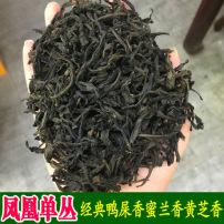 艾达福 凤凰单枞 高山单丛茶 蜜兰香鸭屎香 潮州功夫 2020年新茶