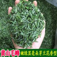 艾达福 黄山毛峰 2020年新茶  绿茶批发  明前头采一级 安徽特产