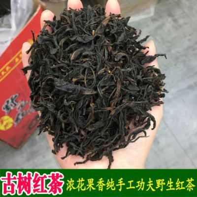 艾达福 野生古树红茶 荒野 花果香 武夷山桐木关 2020年高山红茶