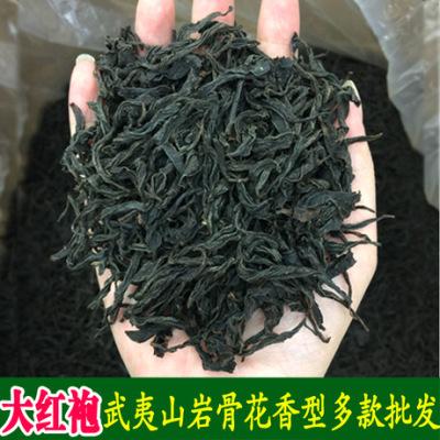 艾达福 大红袍 武夷山岩茶 醇厚花果香 2020年春茶 小袋厂家批发