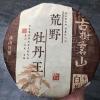 艾达福 福鼎老白茶饼 白毫银针 白牡丹 三宝茶 寿眉 贡眉 荒野茶