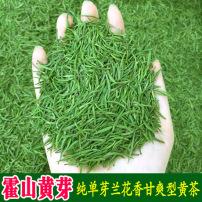 艾达福 霍山黄芽 2020年新茶叶 明前一级 安徽黄茶 厂家批发散装
