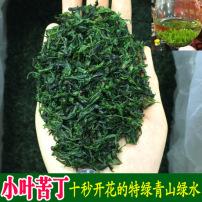 艾达福 小叶苦丁 米粒芽孢 四川宜宾 2020年新茶现货 青山绿水