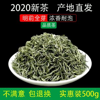 信阳毛尖茶2020新茶明前嫩芽茶叶高山绿茶手工茶自产自销散装500g