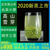 2020新茶春茶 信阳毛尖明前特级嫩芽茶叶 浉河港高山绿茶500g散装